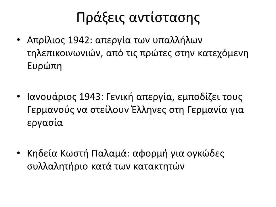 Πράξεις αντίστασης Απρίλιος 1942: απεργία των υπαλλήλων τηλεπικοινωνιών, από τις πρώτες στην κατεχόμενη Ευρώπη Ιανουάριος 1943: Γενική απεργία, εμποδίζει τους Γερμανούς να στείλουν Έλληνες στη Γερμανία για εργασία Κηδεία Κωστή Παλαμά: αφορμή για ογκώδες συλλαλητήριο κατά των κατακτητών