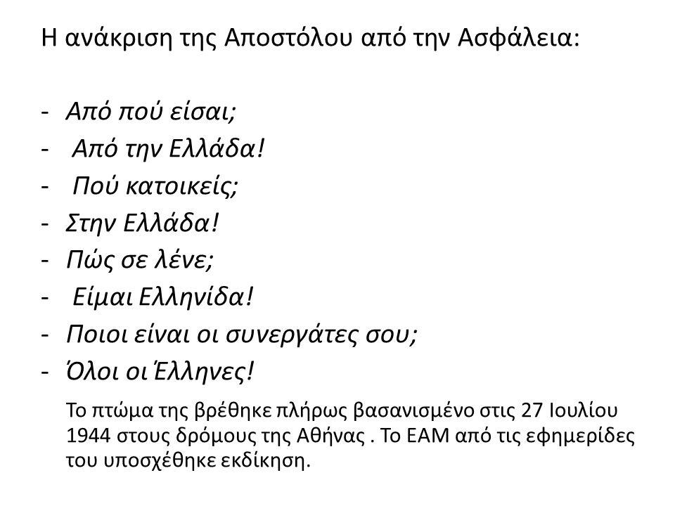 Η ανάκριση της Αποστόλου από την Ασφάλεια: -Από πού είσαι; - Από την Ελλάδα.