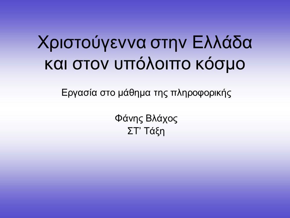 Χριστούγεννα στην Ελλάδα και στον υπόλοιπο κόσμο Εργασία στο μάθημα της πληροφορικής Φάνης Βλάχος ΣΤ' Τάξη