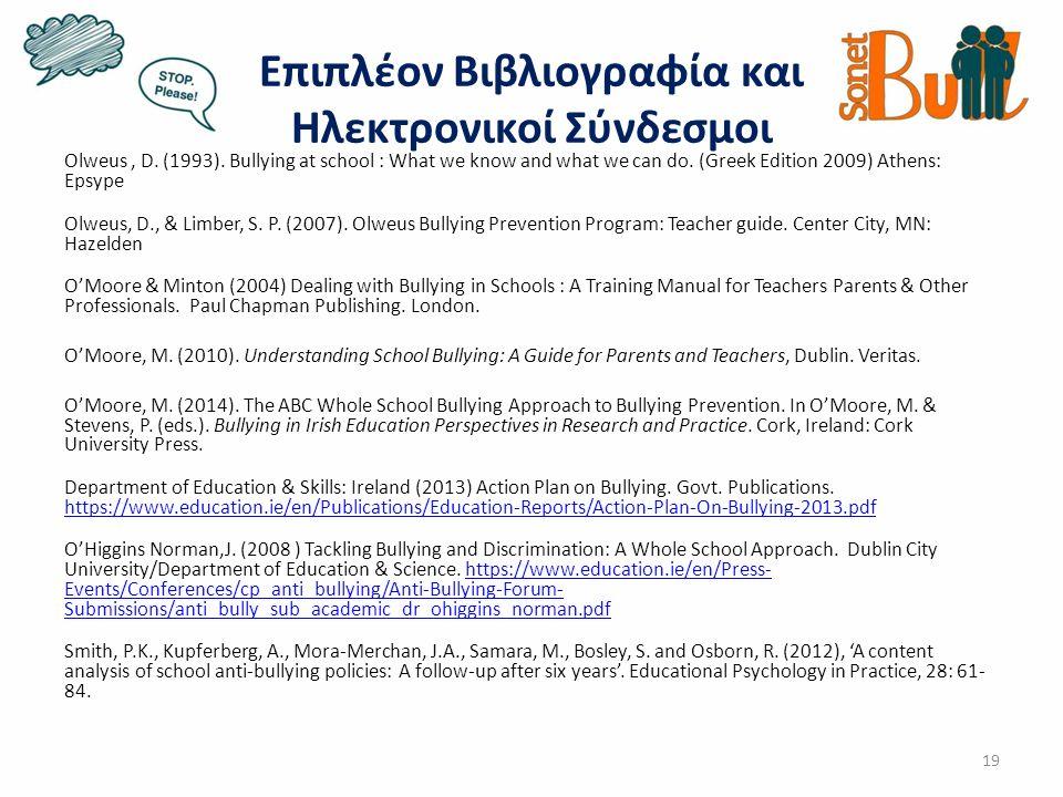Επιπλέον Βιβλιογραφία και Ηλεκτρονικοί Σύνδεσμοι Olweus, D.