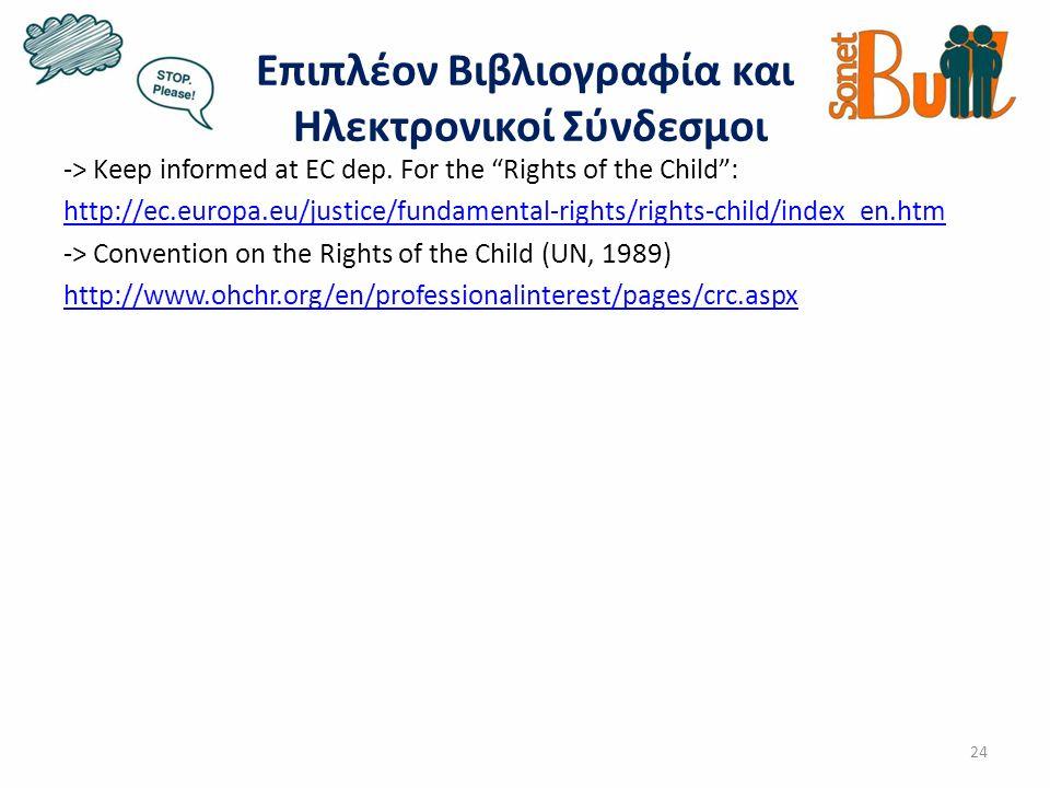 Επιπλέον Βιβλιογραφία και Ηλεκτρονικοί Σύνδεσμοι -> Keep informed at EC dep.