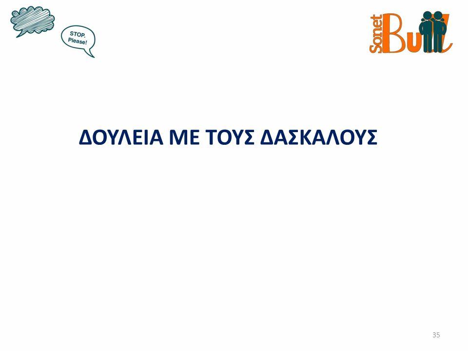 ΔΟΥΛΕΙΑ ΜΕ ΤΟΥΣ ΔΑΣΚΑΛΟΥΣ 35