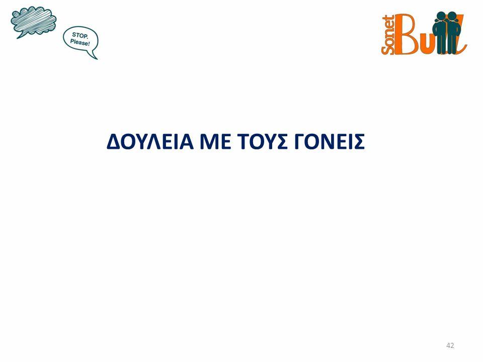 ΔΟΥΛΕΙΑ ΜΕ ΤΟΥΣ ΓΟΝΕΙΣ 42