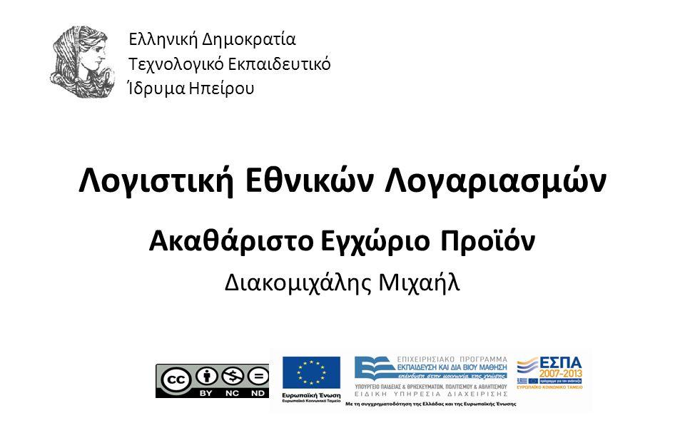 1 Λογιστική Εθνικών Λογαριασμών Ακαθάριστο Εγχώριο Προϊόν Διακομιχάλης Μιχαήλ Ελληνική Δημοκρατία Τεχνολογικό Εκπαιδευτικό Ίδρυμα Ηπείρου