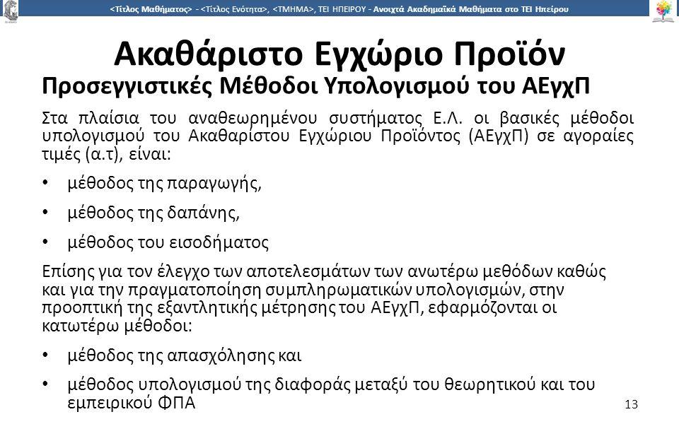 1313 -,, ΤΕΙ ΗΠΕΙΡΟΥ - Ανοιχτά Ακαδημαϊκά Μαθήματα στο ΤΕΙ Ηπείρου Ακαθάριστο Εγχώριο Προϊόν Προσεγγιστικές Μέθοδοι Υπολογισμού του ΑΕγχΠ Στα πλαίσια του αναθεωρημένου συστήματος Ε.Λ.