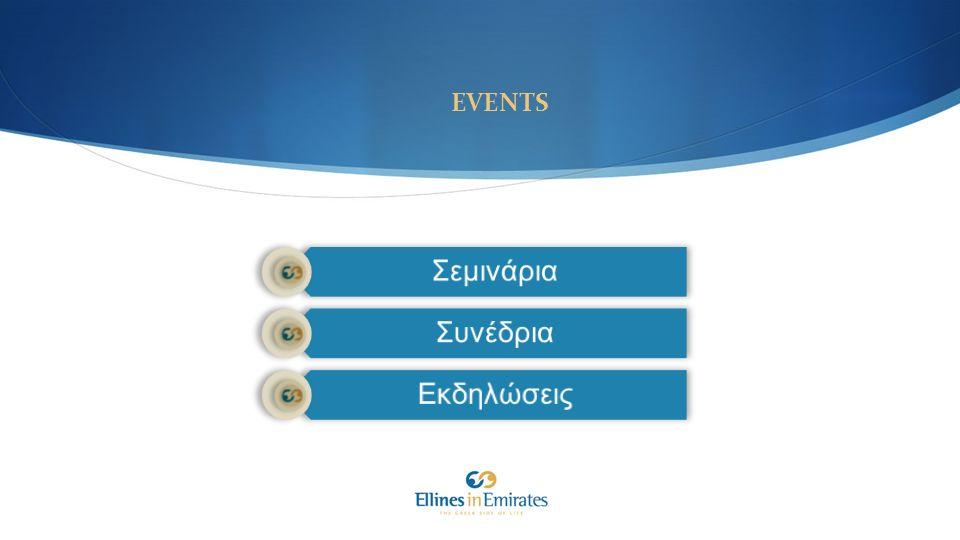 Σεμινάρια Συνέδρια Εκδηλώσεις EVENTS