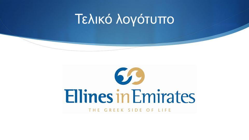 Τελικό λογότυπο