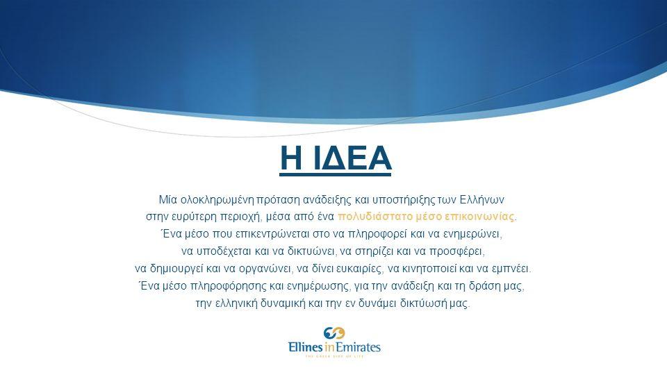 Η ΙΔΕΑ Μία ολοκληρωμένη πρόταση ανάδειξης και υποστήριξης των Ελλήνων στην ευρύτερη περιοχή, μέσα από ένα πολυδιάστατο μέσο επικοινωνίας.