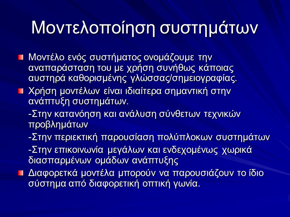 Εφαρμογή της μεθοδολογία -Ανάλυση 1.