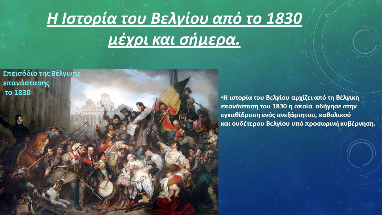 Η Ιστορία του Βελγίου από το 1830 μέχρι και σήμερα.