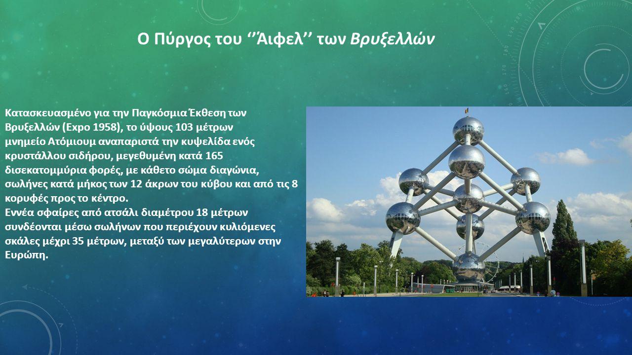 Κατασκευασμένο για την Παγκόσμια Έκθεση των Βρυξελλών (Expo 1958), το ύψους 103 μέτρων μνημείο Ατόμιουμ αναπαριστά την κυψελίδα ενός κρυστάλλου σιδήρου, μεγεθυμένη κατά 165 δισεκατομμύρια φορές, με κάθετο σώμα διαγώνια, σωλήνες κατά μήκος των 12 άκρων του κύβου και από τις 8 κορυφές προς το κέντρο.