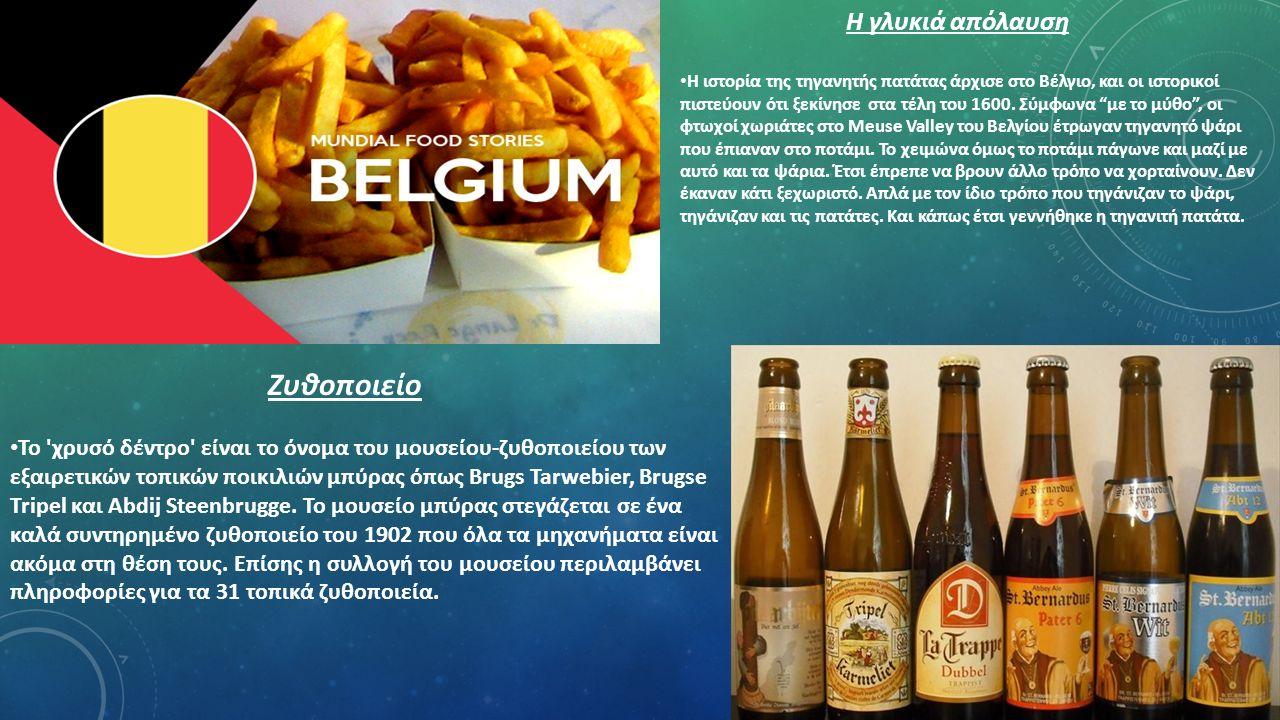 Η ιστορία της τηγανητής πατάτας άρχισε στο Βέλγιο, και οι ιστορικοί πιστεύουν ότι ξεκίνησε στα τέλη του 1600.