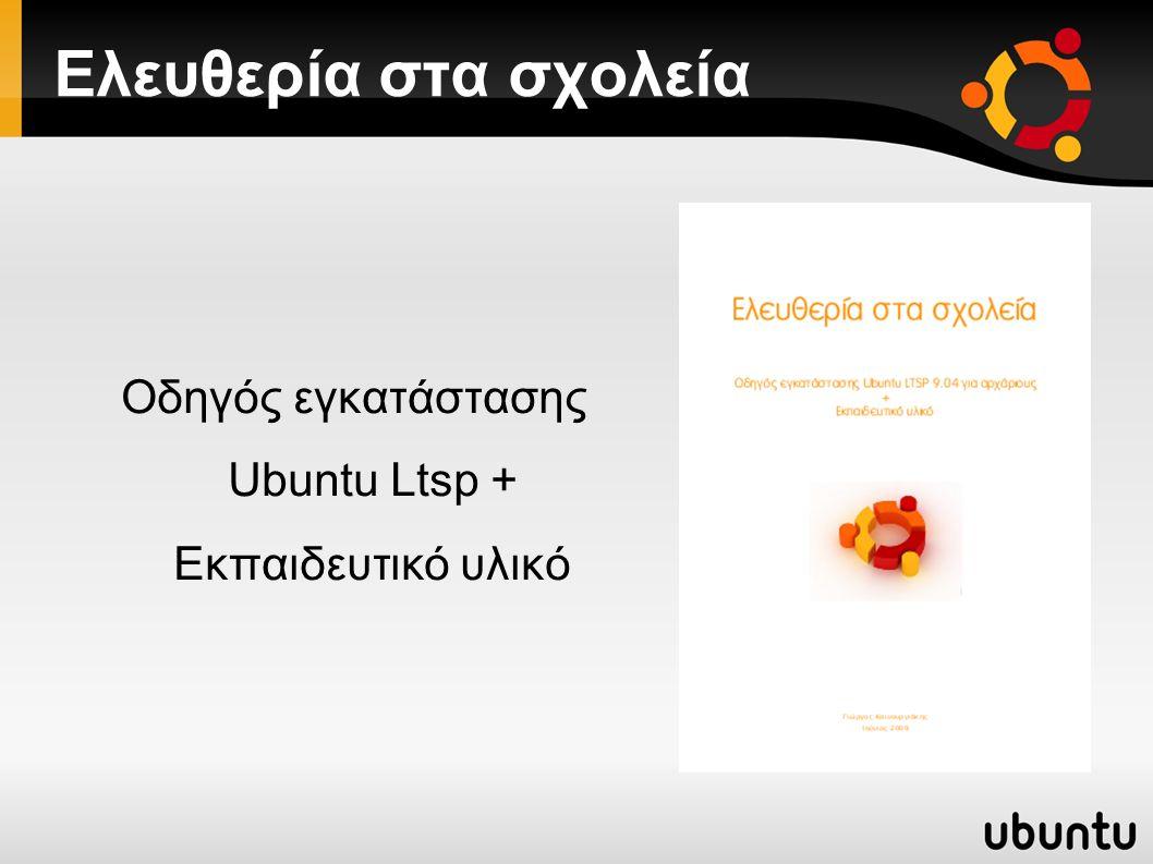 Ελευθερία στα σχολεία Οδηγός εγκατάστασης Ubuntu Ltsp + Εκπαιδευτικό υλικό