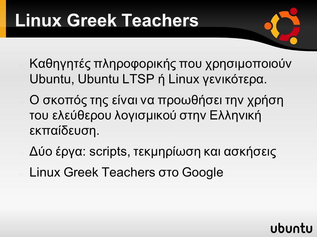 Linux Greek Teachers Kαθηγητές πληροφορικής που χρησιμοποιούν Ubuntu, Ubuntu LTSP ή Linux γενικότερα. Ο σκοπός της είναι να προωθήσει την χρήση του ελ