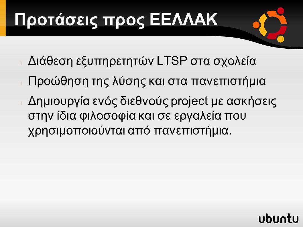 Προτάσεις προς ΕΕΛΛΑΚ Διάθεση εξυπηρετητών LTSP στα σχολεία Προώθηση της λύσης και στα πανεπιστήμια Δημιουργία ενός διεθνούς project με ασκήσεις στην