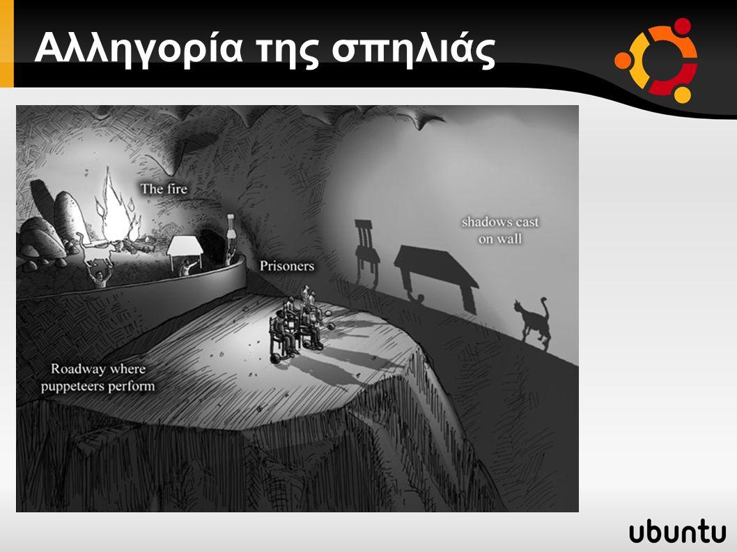 Αλληγορία της σπηλιάς