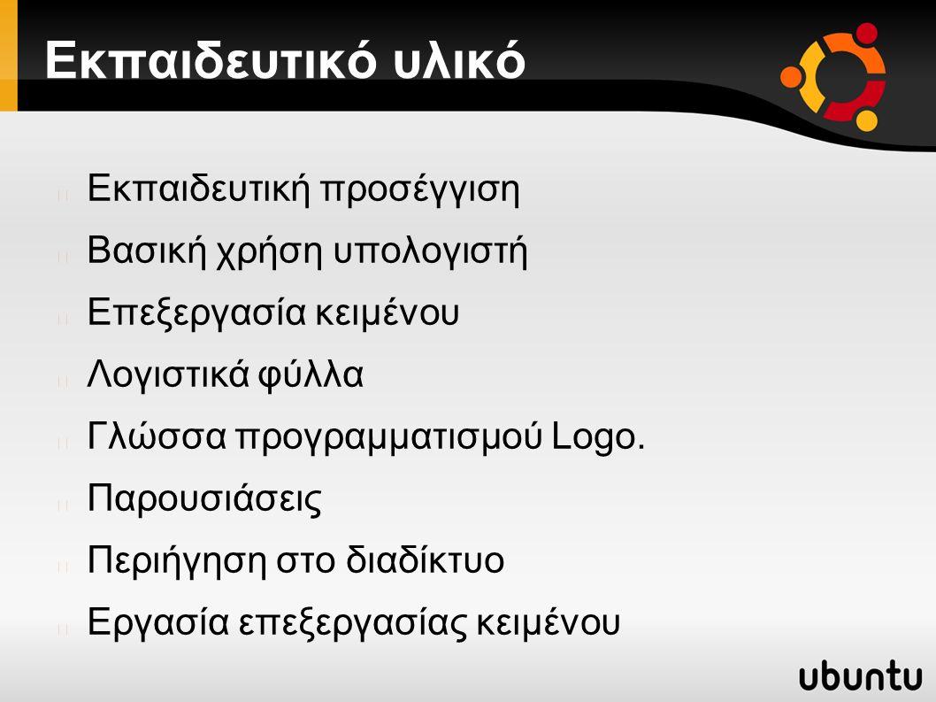 Εκπαιδευτικό υλικό Εκπαιδευτική προσέγγιση Βασική χρήση υπολογιστή Επεξεργασία κειμένου Λογιστικά φύλλα Γλώσσα προγραμματισμού Logo.
