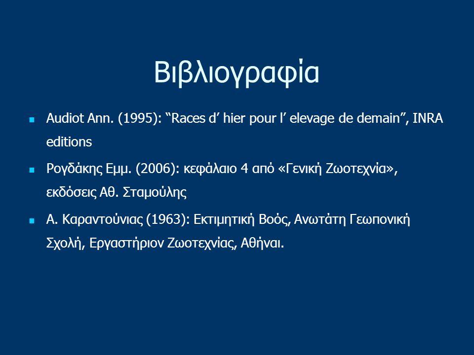 """Βιβλιογραφία Audiot Ann. (1995): """"Races d' hier pour l' elevage de demain"""", INRA editions Ρογδάκης Εμμ. (2006): κεφάλαιο 4 από «Γενική Ζωοτεχνία», εκδ"""