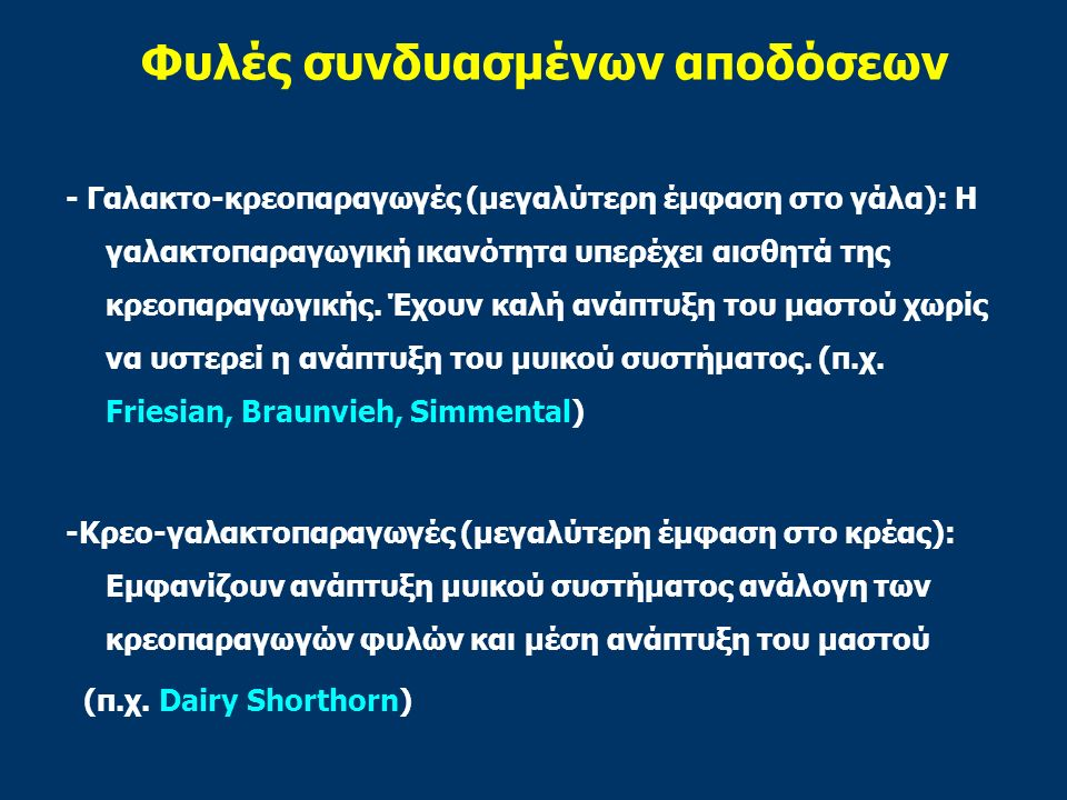 Φυλές συνδυασμένων αποδόσεων - Γαλακτο-κρεοπαραγωγές (μεγαλύτερη έμφαση στο γάλα): Η γαλακτοπαραγωγική ικανότητα υπερέχει αισθητά της κρεοπαραγωγικής.