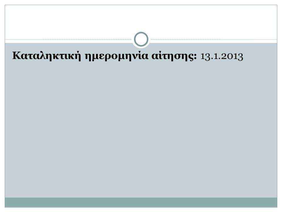 Καταληκτική ημερομηνία αίτησης: 13.1.2013