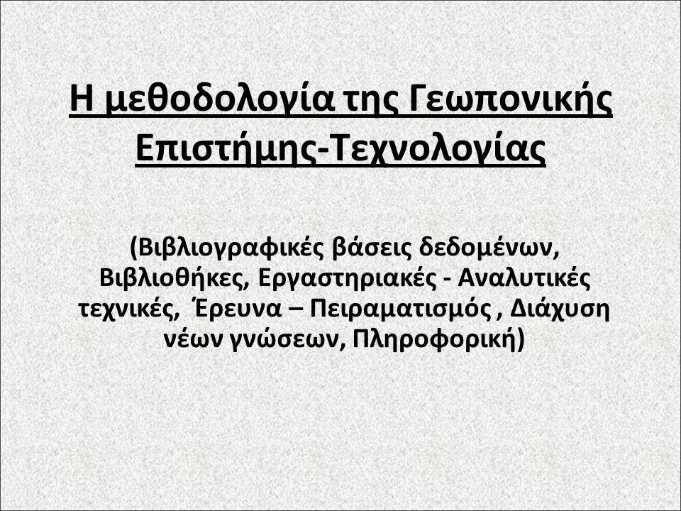 ΑΝΑΖΗΤΗΣΗ ΚΑΙ ΚΑΤΑΓΡΑΦΗ ΒΙΒΛΙΟΓΡΑΦΙΚΩΝ ΠΛΗΡΟΦΟΡΙΩΝ 1.Βιβλιογραφία Βιβλία, περιοδικά, επιστημονικά περιοδικά σε ηλεκτρονική μορφή από επιστημονικές βάσεις δεδομένων σε δίκτυα βιβλιοθηκών.