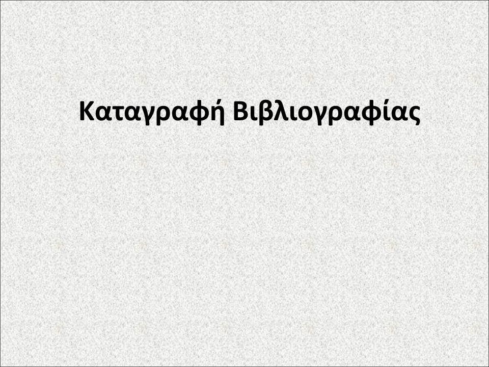 Καταγραφή Βιβλιογραφίας