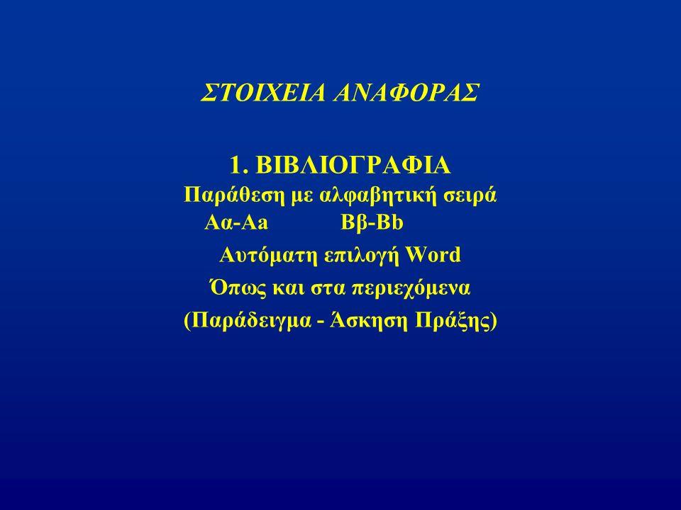 ΣΤΟΙΧΕΙΑ ΑΝΑΦΟΡΑΣ 1.