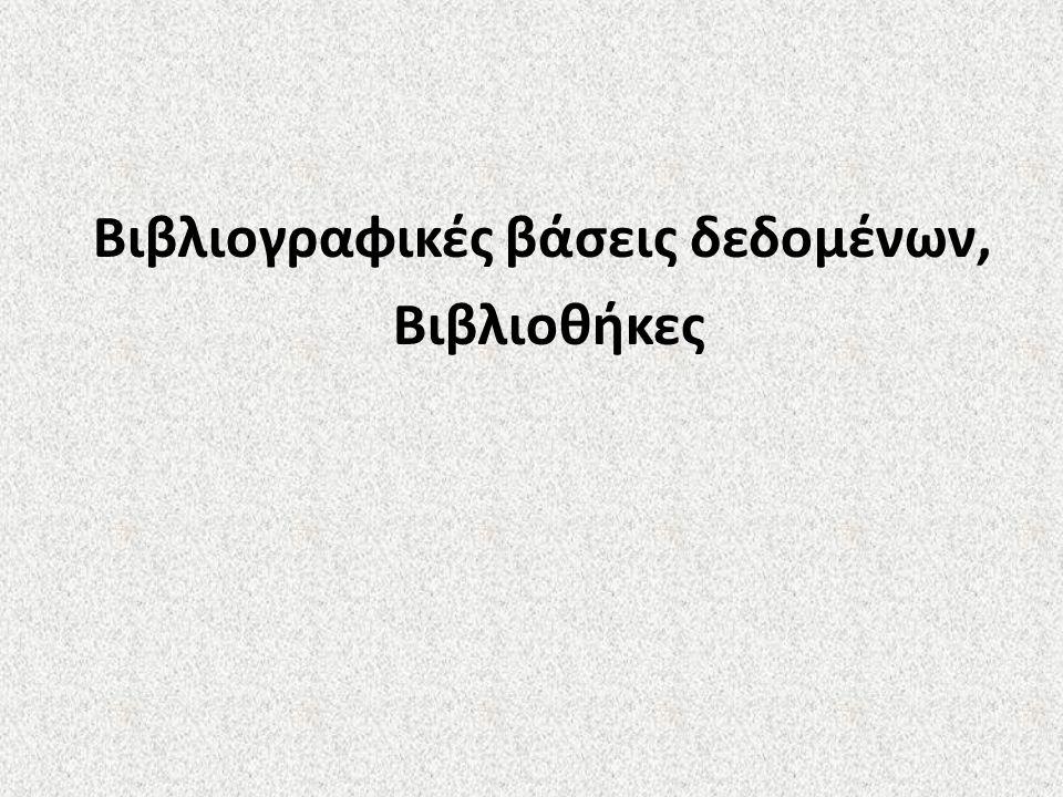 ΚΑΤΗΓΟΡΙΕΣ ΚΑΙ ΘΕΜΑΤΑ ΕΡΓΑΣΙΩΝ 1.