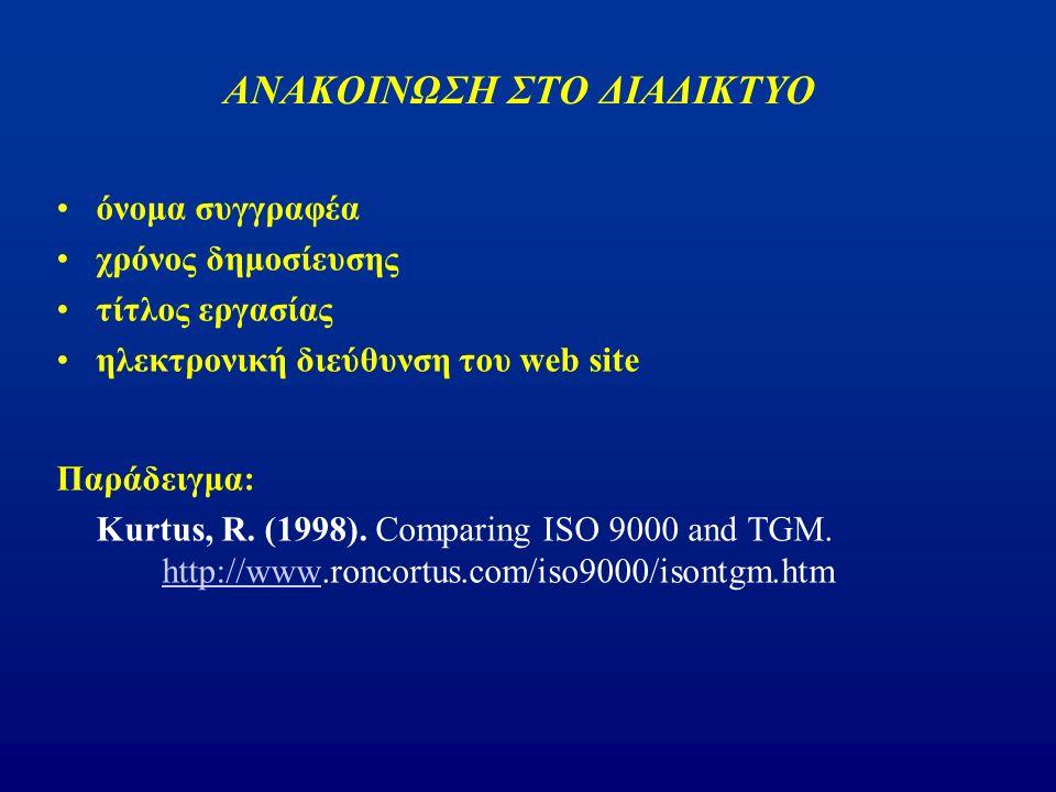 ΑΝΑΚΟΙΝΩΣΗ ΣΤΟ ΔΙΑΔΙΚΤΥΟ όνομα συγγραφέα χρόνος δημοσίευσης τίτλος εργασίας ηλεκτρονική διεύθυνση του web site Παράδειγμα: Kurtus, R.