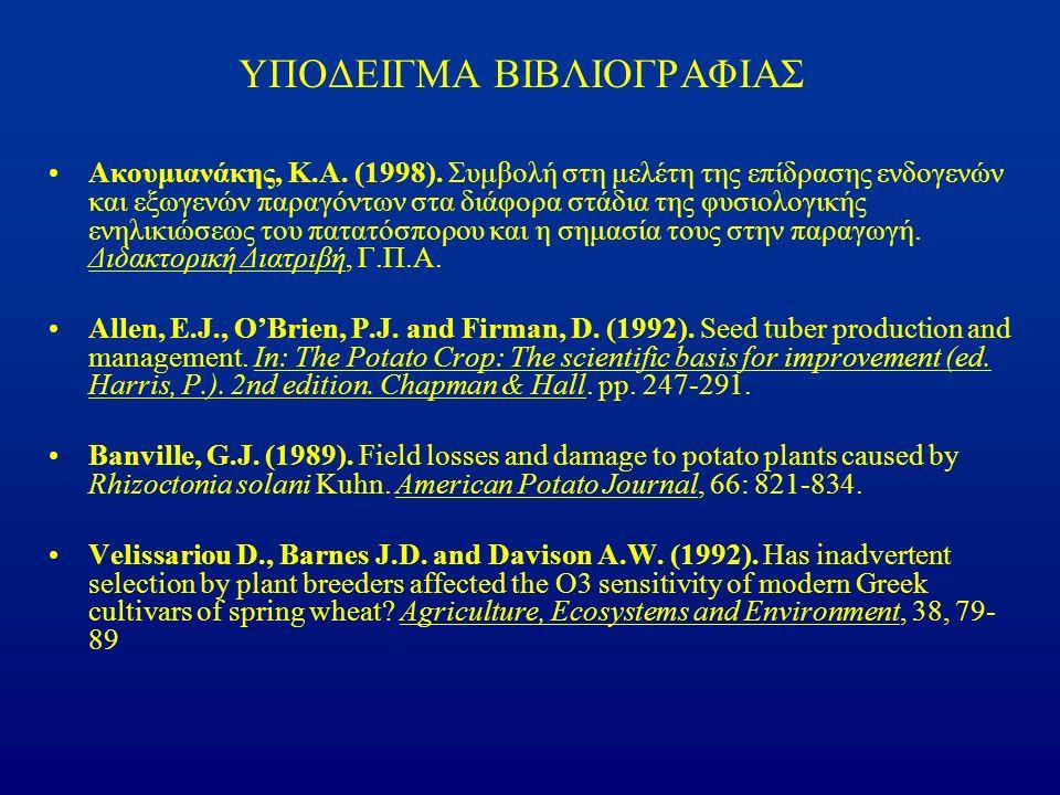 ΥΠΟΔΕΙΓΜΑ ΒΙΒΛΙΟΓΡΑΦΙΑΣ Ακουμιανάκης, Κ.Α. (1998).