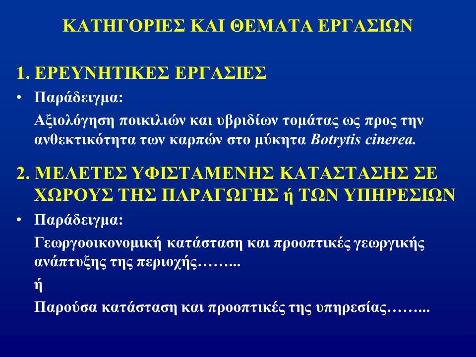 ΚΑΤΗΓΟΡΙΕΣ ΚΑΙ ΘΕΜΑΤΑ ΕΡΓΑΣΙΩΝ 3.
