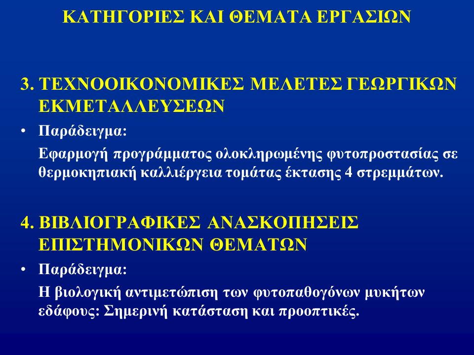 ΥΠΟΔΕΙΓΜΑ ΠΕΡΙΕΧΟΜΕΝΩΝ