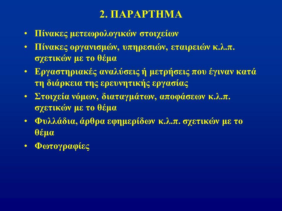 2. ΠΑΡΑΡΤΗΜΑ Πίνακες μετεωρολογικών στοιχείων Πίνακες οργανισμών, υπηρεσιών, εταιρειών κ.λ.π.