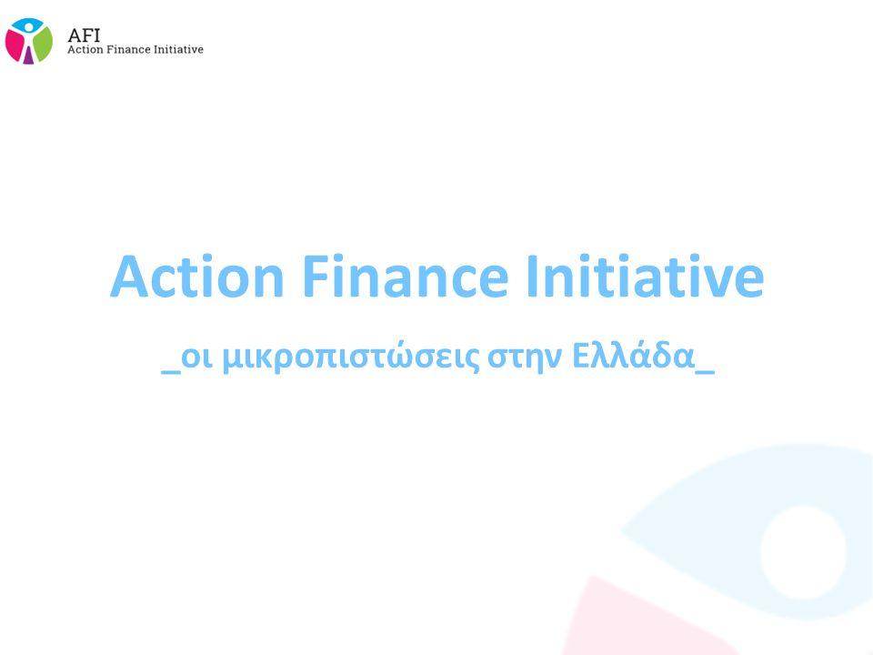 Action Finance Initiative _οι μικροπιστώσεις στην Ελλάδα_