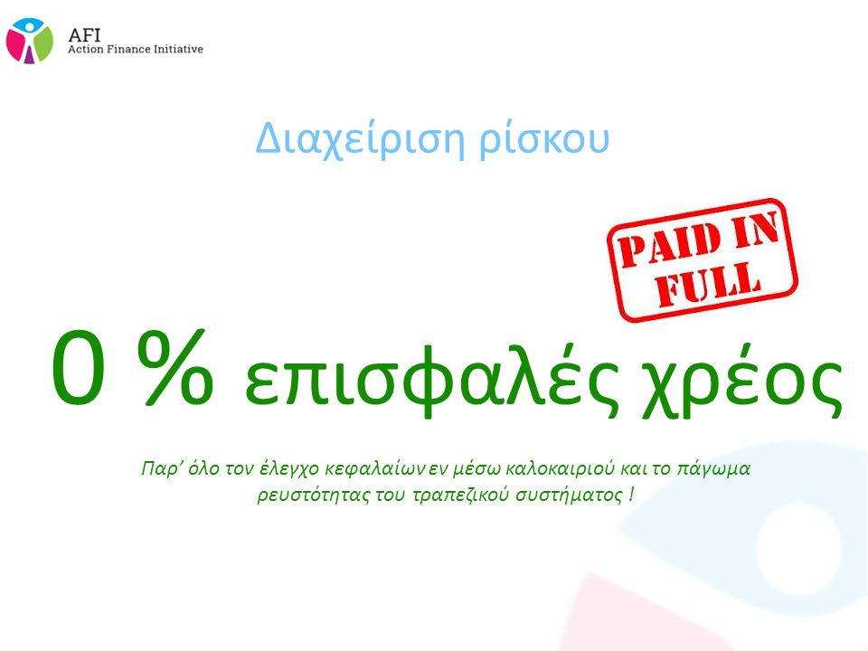 Διαχείριση ρίσκου 0 % επισφαλές χρέος Παρ' όλο τον έλεγχο κεφαλαίων εν μέσω καλοκαιριού και το πάγωμα ρευστότητας του τραπεζικού συστήματος !
