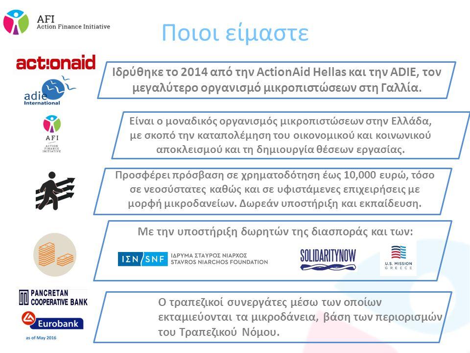 Προσφέρει πρόσβαση σε χρηματοδότηση έως 10,000 ευρώ, τόσο σε νεοσύστατες καθώς και σε υφιστάμενες επιχειρήσεις με μορφή μικροδανείων. Δωρεάν υποστήριξ