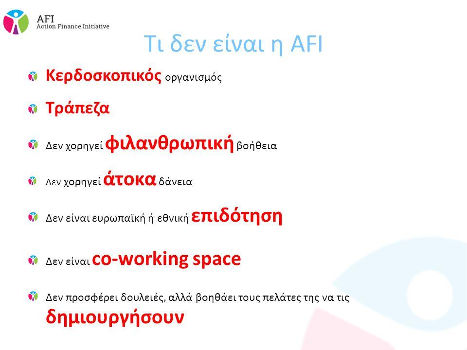 Κερδοσκοπικός οργανισμός Τράπεζα Δεν χορηγεί φιλανθρωπική βοήθεια Δεν χορηγεί άτοκα δάνεια Δεν είναι ευρωπαϊκή ή εθνική επιδότηση Δεν είναι co-working space Δεν προσφέρει δουλειές, αλλά βοηθάει τους πελάτες της να τις δημιουργήσουν Τι δεν είναι η AFI