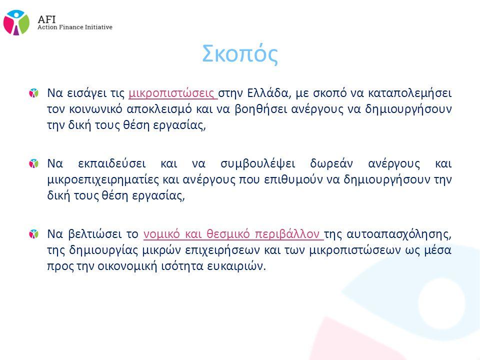 Σκοπός Να εισάγει τις μικροπιστώσεις στην Ελλάδα, με σκοπό να καταπολεμήσει τον κοινωνικό αποκλεισμό και να βοηθήσει ανέργους να δημιουργήσουν την δική τους θέση εργασίας, Να εκπαιδεύσει και να συμβουλέψει δωρεάν ανέργους και μικροεπιχειρηματίες και ανέργους που επιθυμούν να δημιουργήσουν την δική τους θέση εργασίας, Να βελτιώσει το νομικό και θεσμικό περιβάλλον της αυτοαπασχόλησης, της δημιουργίας μικρών επιχειρήσεων και των μικροπιστώσεων ως μέσα προς την οικονομική ισότητα ευκαιριών.