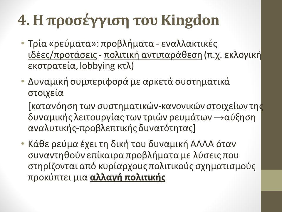 4. H προσέγγιση του Κingdon Τρία «ρεύματα»: προβλήματα - εναλλακτικές ιδέες/προτάσεις - πολιτική αντιπαράθεση (π.χ. εκλογική εκστρατεία, lobbying κτλ)