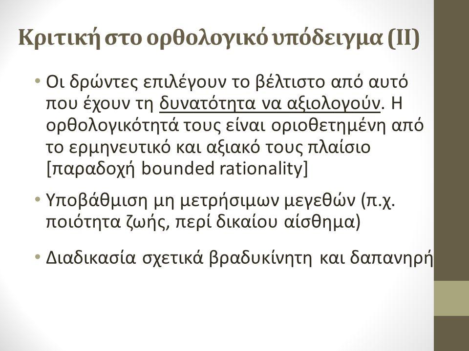 Κριτική στο ορθολογικό υπόδειγμα (ΙΙ) Οι δρώντες επιλέγουν το βέλτιστο από αυτό που έχουν τη δυνατότητα να αξιολογούν.