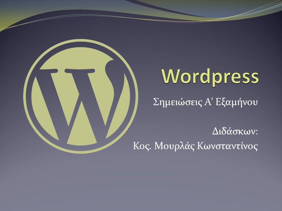 Dashboard Menu (5) Pages Εμφάνιση και διαχείρηση όλων των σελίδων και υποσελίδων της ιστοσελίδας Comments Προβολή και διαχείρηση όλων των σχολίων Απάντηση ή επισήμανσή τους ως ανεπιθύμητα Appearance Εμφάνιση της ιστοσελίδας Επιλογή θέματος Διαχείρηση των Widgets Διαμόρφωση των αρχείων του θέματος