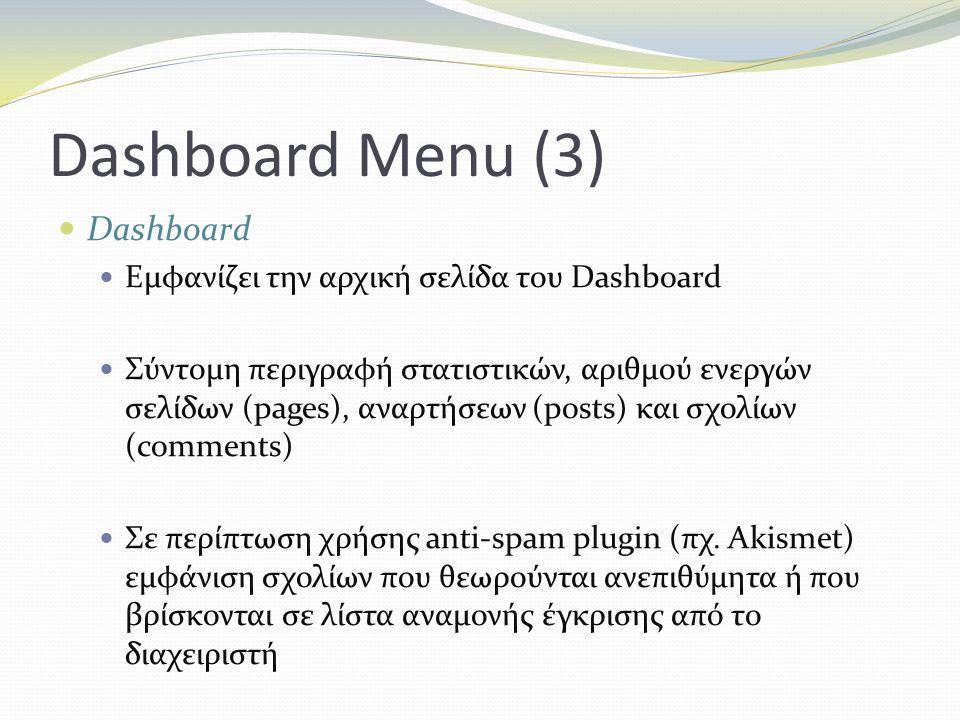 Dashboard Menu (3) Dashboard Εμφανίζει την αρχική σελίδα του Dashboard Σύντομη περιγραφή στατιστικών, αριθμού ενεργών σελίδων (pages), αναρτήσεων (posts) και σχολίων (comments) Σε περίπτωση χρήσης anti-spam plugin (πχ.