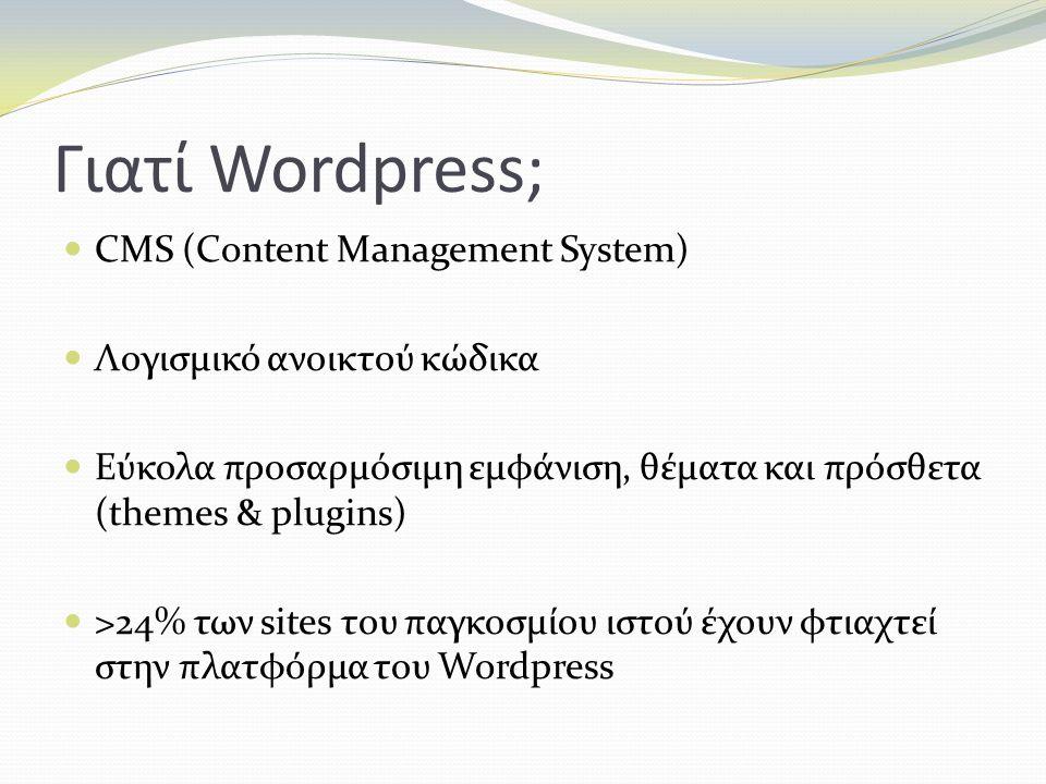 Γιατί Wordpress; CMS (Content Management System) Λογισμικό ανοικτού κώδικα Εύκολα προσαρμόσιμη εμφάνιση, θέματα και πρόσθετα (themes & plugins) >24% των sites του παγκοσμίου ιστού έχουν φτιαχτεί στην πλατφόρμα του Wordpress