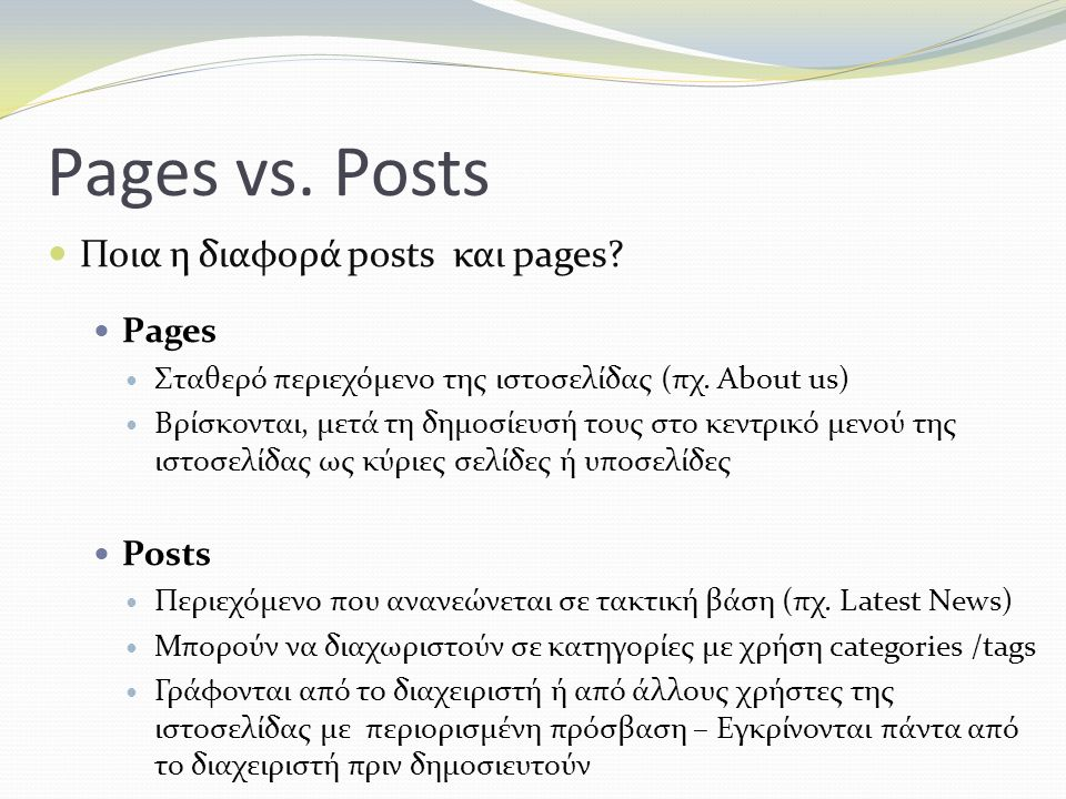 Pages vs.Posts Ποια η διαφορά posts και pages. Pages Σταθερό περιεχόμενο της ιστοσελίδας (πχ.