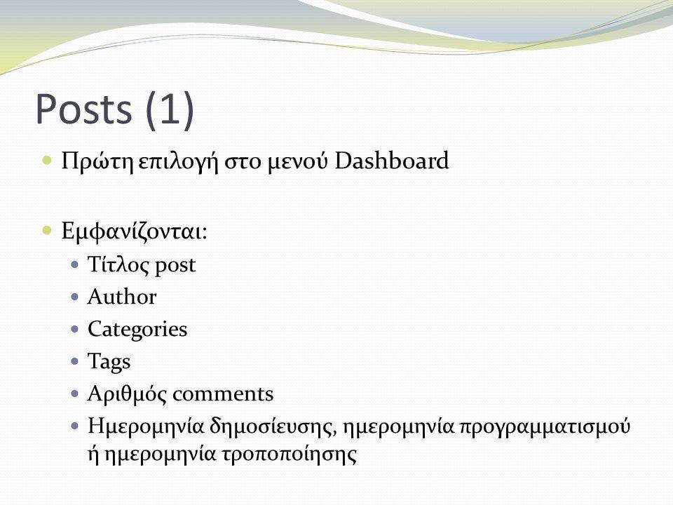Posts (1) Πρώτη επιλογή στο μενού Dashboard Eμφανίζονται: Τίτλος post Αuthor Categories Tags Aριθμός comments Hμερομηνία δημοσίευσης, ημερομηνία προγραμματισμού ή ημερομηνία τροποποίησης
