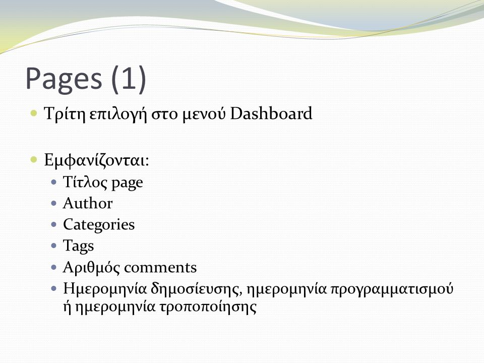 Pages (1) Tρίτη επιλογή στο μενού Dashboard Eμφανίζονται: Τίτλος page Αuthor Categories Tags Aριθμός comments Hμερομηνία δημοσίευσης, ημερομηνία προγραμματισμού ή ημερομηνία τροποποίησης