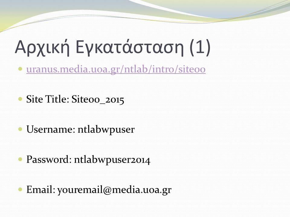 Posts (4) Περνώντας τον κέρσορα πάνω άπό κάθε γραμμή (post), εμφανίζεται κάτω από κάθε post μία σειρά υπερσυνδέσμων: Edit: Επεξεργασία του post – Ίδια λειτουργία με το κλικ πάνω στον τίτλο του post Quick Edit: Επεξεργασία των βασικών στοιχείων του post, όπως ο τίτλος ή η ημερομηνία Trash: Μετακίνηση του post στον κάδο απορριμάτων – Μπορεί να ανακτηθεί εάν ο κάδος δεν αδειασθεί και συνεπώς το post διαγραφεί μόνιμα View: Προβολή του post – Εάν δεν έχει δημοσιευθεί ακόμη, εμφανίζεται η ένδειξη προεπισκόπιση (Preview)