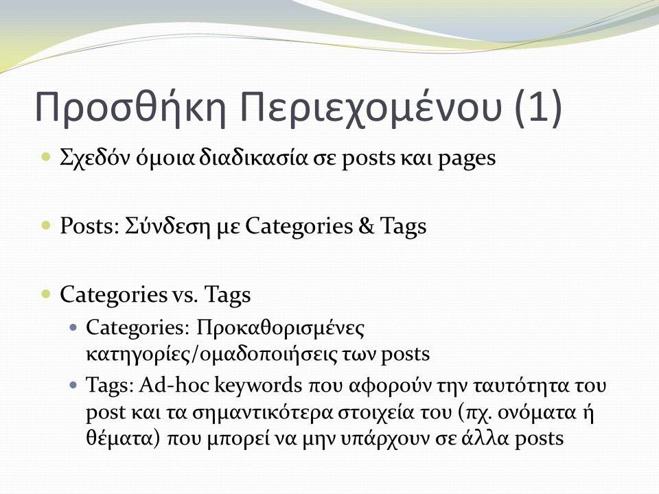 Προσθήκη Περιεχομένου (1) Σχεδόν όμοια διαδικασία σε posts και pages Posts: Σύνδεση με Categories & Tags Categories vs. Tags Categories: Προκαθορισμέν