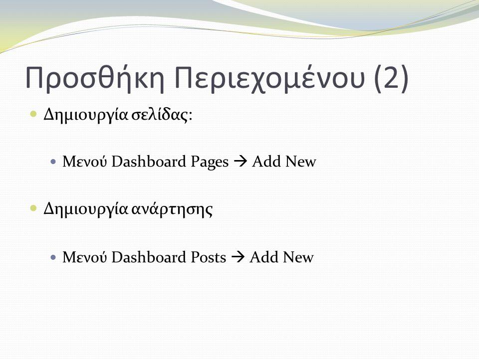 Προσθήκη Περιεχομένου (2) Δημιουργία σελίδας: Μενού Dashboard Pages  Add New Δημιουργία ανάρτησης Μενού Dashboard Posts  Add New