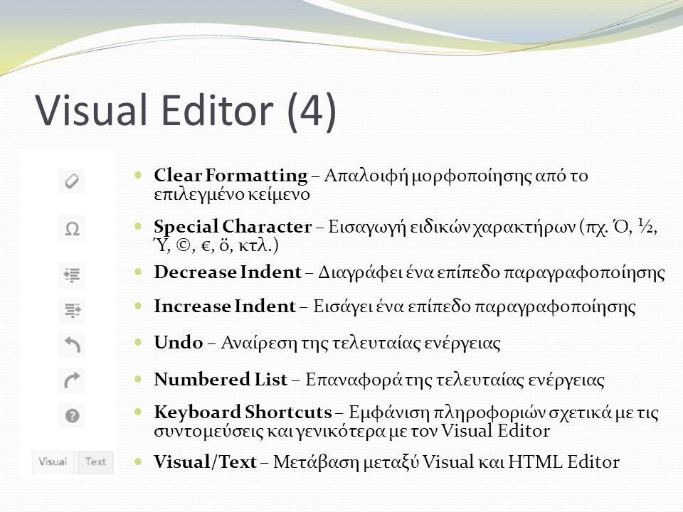 Visual Editor (4) Clear Formatting – Απαλοιφή μορφοποίησης από το επιλεγμένο κείμενο Special Character – Εισαγωγή ειδικών χαρακτήρων (πχ.